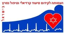 העמותה לקידום סיעוד קרדיאלי וטיפול נמרץ בישראל